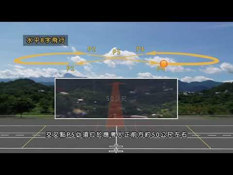 遙控無人機術科測驗示範影片_無人飛機(高級)