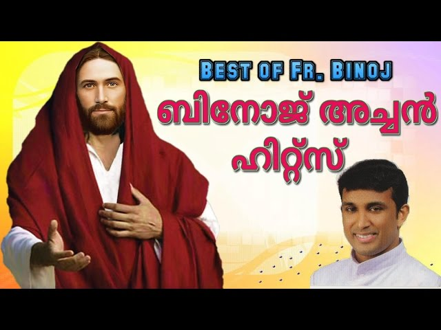 ?????? ??????? ????????? | Fr. Binoj Christian devotional songs malayalam