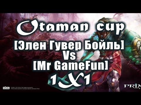 видео: [Элен Гувер Бойль] vs [mr gamefun]  otaman cup №1 prime world