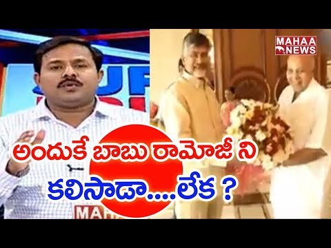 Mahaa News MD Vamsi Analysis On Chandrababu & Ramoji Rao Meeting ||#SuperPrimeTime