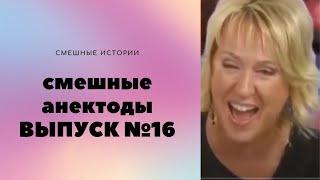 АНЕКДОТЫ Выпуск 16 юмор фм