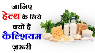 कैल्शियम के फायदे - 7 Calcium Benefits For Health In Hindi by Sachin Goyal