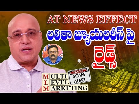 At News CEO చెప్పెందే నిజమైయింది - Lalitha Jewellery Scam Explained by Vajpayee