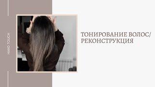 Окрашивание волос Реконструкция волос