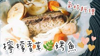 【BUBU料理】氣炸鍋日常~氣炸香草檸檬魚 魚肉嫩滑超開胃!