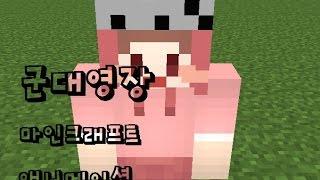 샌드박스 팬 무비- 군대영장송 (입대와 전역) [마인크래프트 애니메이션] - 아이엘 스튜디오
