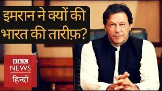 Imran Khan ने Budget के बाद Pakistan को संबोधित करते हुए India की तारीफ़ क्यों की?