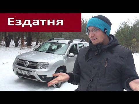 Рено Дастер 2 (Renault Duster 2) - Ездатня