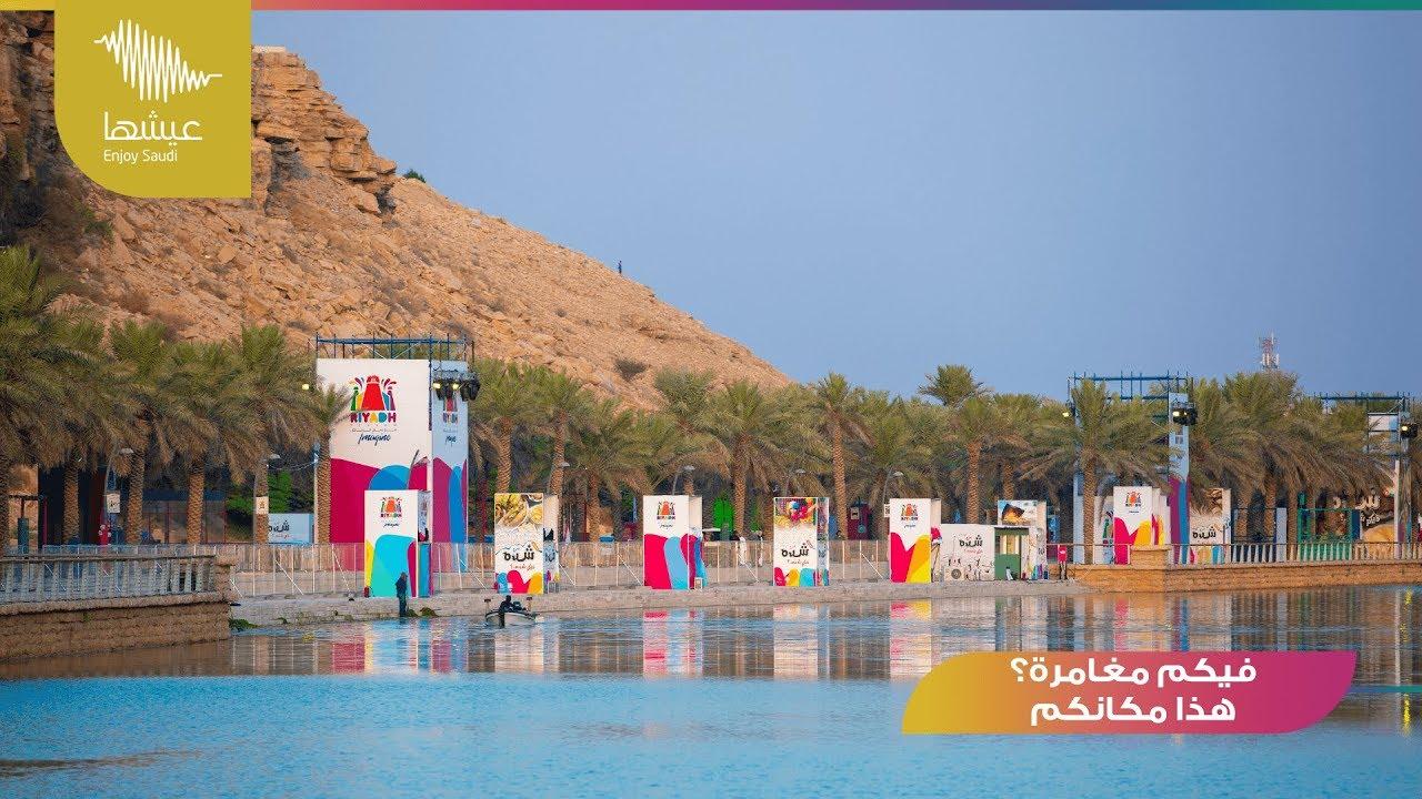 افتتاح فعاليات منطقة وادي نمار موسم الرياض Youtube