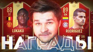 ЭЛИТА 1 | НАГРАДЫ ЗА ВИКЕНД ЛИГУ В ФИФА 19