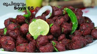 Soya 65 ഇത് പോലെ ചെയ്തു നോക്കൂ || 2 രുചിയിൽ  || With 65 Masala Powder || Recipe:186