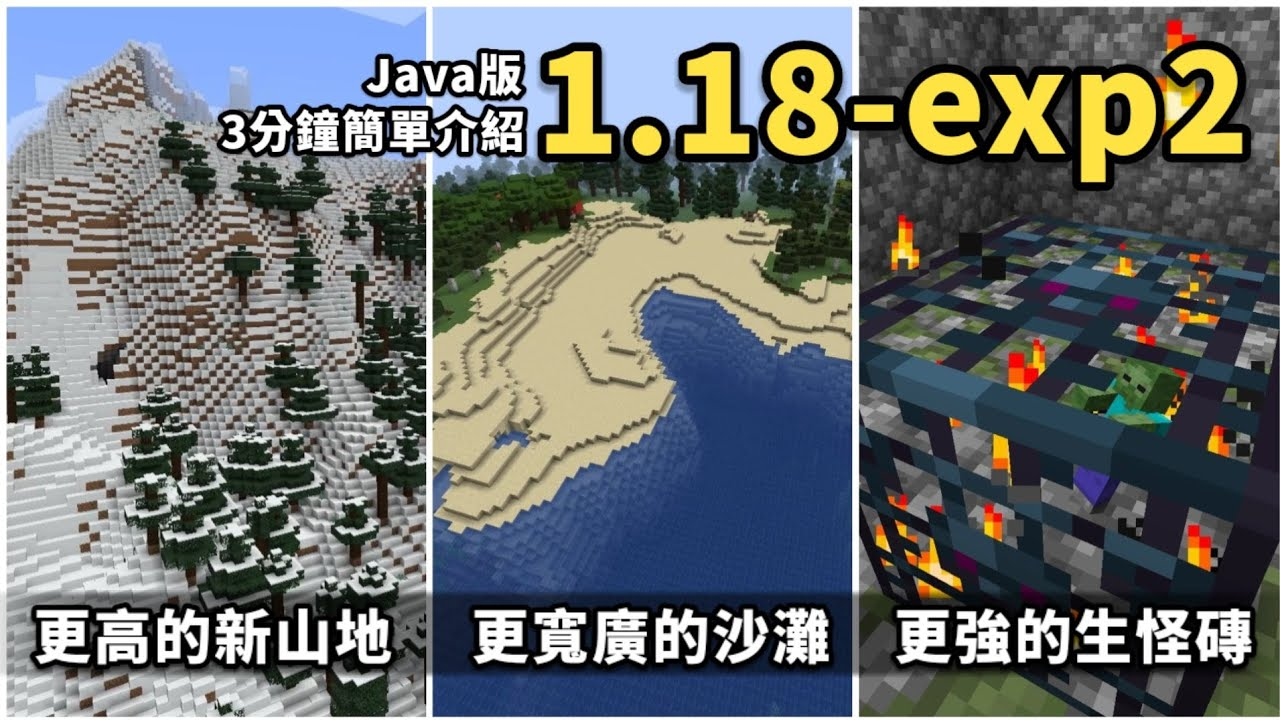 Minecraft | 3分鐘介紹「1.18實驗性快照2」的更新內容!生怪磚變得更難壓制了!?