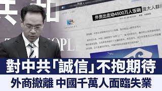 看壞美中貿易復談 外商持續撤離中國|新唐人亞太電視|20190730