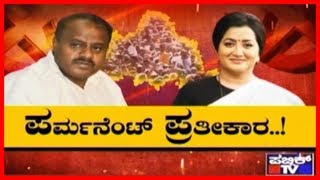 Public TV Special | CM HDK v/s Sumalatha Continues In Mandya After Elections
