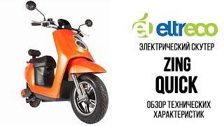 Электрический скутер Eltreco Zing Quick - краткий обзор