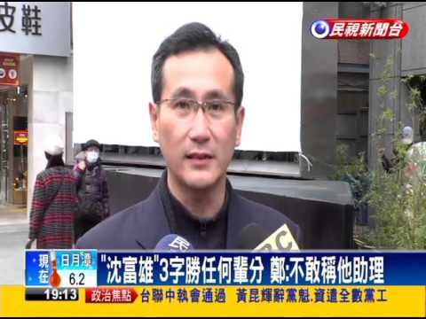 2016立委-「大砲」沈富雄任助理 鄭運鵬:哪敢讓他當-民視新聞