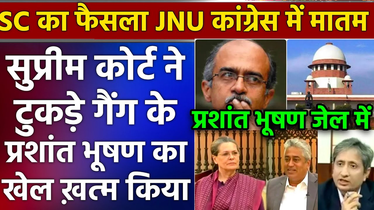 प्रशांत भूषण पर सुप्रीम कोर्ट ने ऐसा फैसला सुनाया कांग्रेस JNU NDTV राजदीप सरदेसाई को लगा झटका