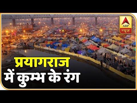 Prayagraj: Watch The Colours Of Juna Akhada In Kumbh Mela   ABP Neews