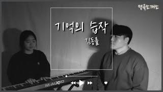 [이 노래 알죠?] 김동률 - 기억의 습작 Cover …