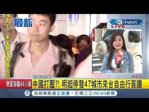 "#iNEWS最新 這是打壓嗎?中國發聲明8/1起停發""自由行""簽證! 旅行業者嘆下半年少70萬中客 記者李依庭 台灣要聞。先知道】20190731 三立iNEWS"