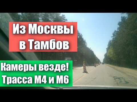 Трасса М4 и М6. Дорога из Москвы до Тамбова. ДПС, камеры, треноги.
