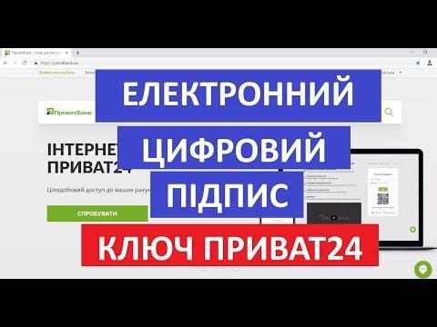 Електронний цифровий підпис – Ключ Приват24