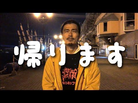 【北海道車中泊旅】旅の継続を断念しました。【やる気残高36250円】
