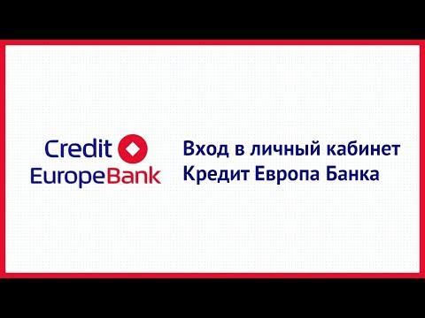Вход в личный кабинет Кредит Европа Банка (crediteurope.ru) онлайн на официальном сайте компании