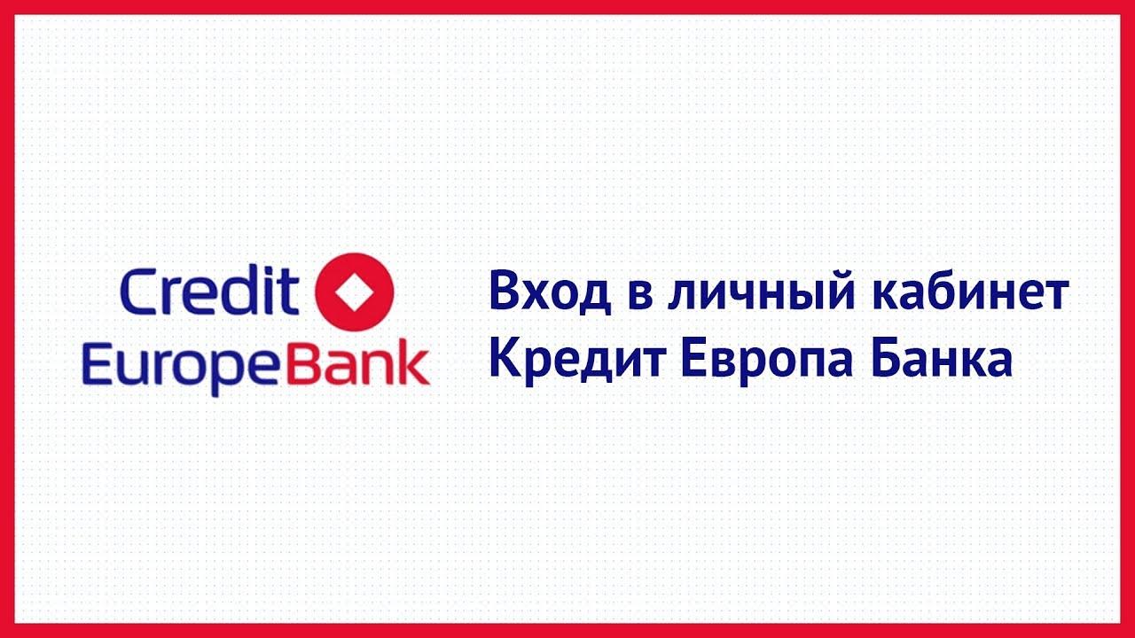 кредит европа банк кредит наличными онлайн рефинансирование кредитов уфа без справок