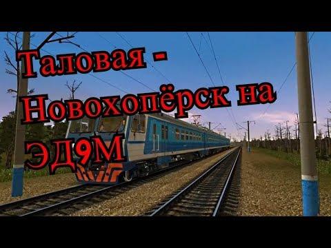 Trainz12 | Таловая - Новохопёрск на ЭД9М-0074