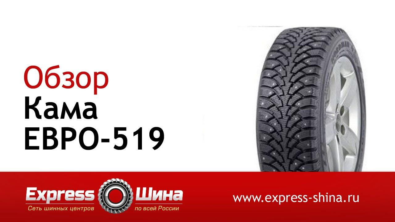 Видеообзор зимней шины Кама ЕВРО - 519 от Express-Шины