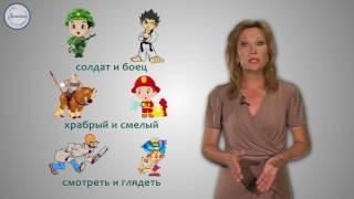 Русский 2 Родственные слова