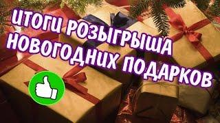 Итоги новогоднего розыгрыша подарков
