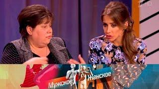 Мужское / Женское - Осторожно, дети!  Выпуск от20.10.2016