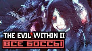The Evil Within 2, ВСЕ БОССЫ [PC | 4K | 60 FPS] БЕЗ КОММЕНТАРИЕВ