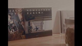2018.1.24 Release NOWEATHER TOWER RECORDS限定シングル「さよなら恋人...