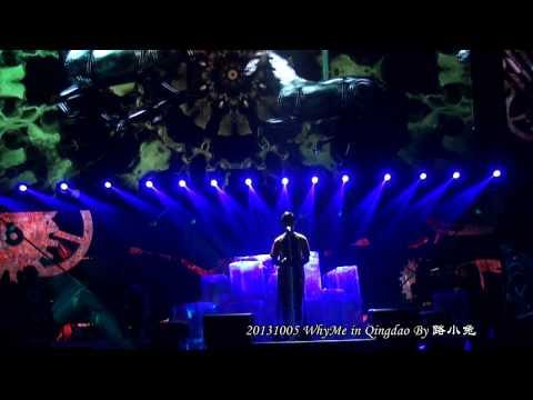 【HD】2013.10.05 李宇春 WhyMe in Qingdao 青岛站 5-5 By 路小兔  Li Yuchun Chris Lee