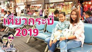 เที่ยวกระบี่ 2019 วันแรกของการเดินทาง Holiday in Krabi