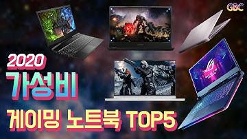 2020년 가성비 게이밍노트북 TOP5
