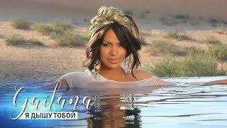 Гаитана - Я дышу тобои (Official Music Video)