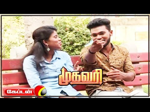 Mugavari | Captain Tv | | 25.02.2019 | #captaintv #mugavari  #chennai   Like: https://www.facebook.com/CaptainTelevision/ Follow: https://twitter.com/captainnewstv Web:  http://www.captainmedia.in  About Captain TV  Captain TV, a standalone Tamil General Entertainment Satellite Television Channel was launched on April 14 2010. Equipped with latest technical Infrastructure to reach the Global Tamil Population A complete entertainment and current affairs channel which emphasison • Social Awareness • Uplifting of Youth • Women development Socially and Economically • Enlighten the social causes and effects and cover all other public views  Our vision is to be recognized as the world's leading Tamil Entrainment, News  and Current Affairs media network most trusted, reaching people without any barriers.  Our mission is to deliver informative, educative and entertainment content to the world Tamil populations which inspires people through Engaging talented, creative and spirited people. Reaching deeper, broader and closer with our content, platforms and interactions. Rebalancing Tamil Media by representing the diversity and humanity of the world. Being a hope to the voiceless. Achieving outstanding results efficiently.
