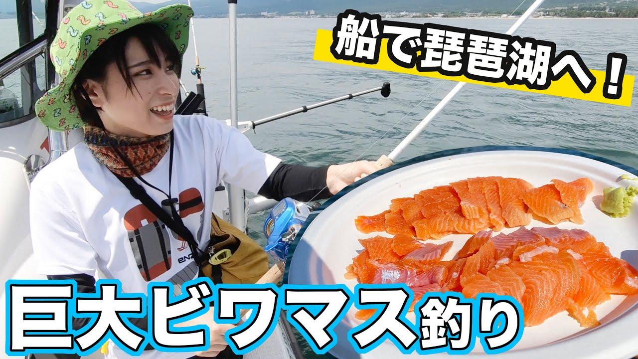 【前編】はじめての船釣り!琵琶湖へビワマスを釣りに行ってきた!【トローリング】
