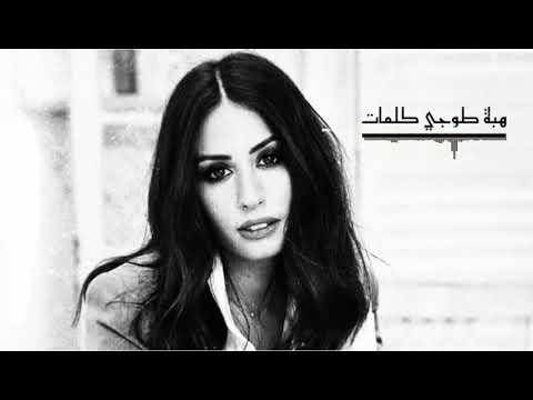 Hiba Tawaji – Kalimat [ Audio Cover ] | هبة طوجي – كلمات