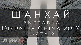Обзор выставки Display China 2019 Часть 2 Китай Шанхай