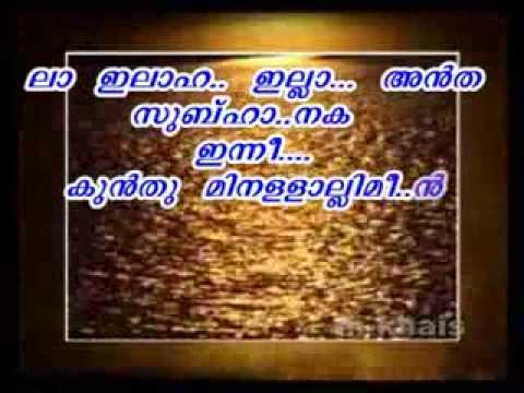 Mappila Song Karaoke With Lyrics Mouthum Hayathinnum Udamasthane