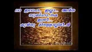 Mappila Song Karaoke With Lyrics Mouthum Hayathinnum Udamasthane