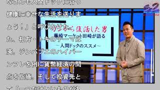 藤崎マーケット・田崎、人間ドックの大切さを語る トキは仮想通貨の大切...