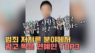 범죄 저지른 분야에서 광고 찍은 엄청나게 대단한 연예인 TOP3