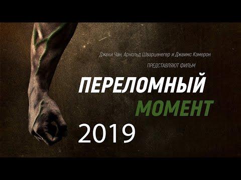 Фильм Переломный Момент 2019 The Game Changers, переломный момент фильм 2019, фильм вегетарианство