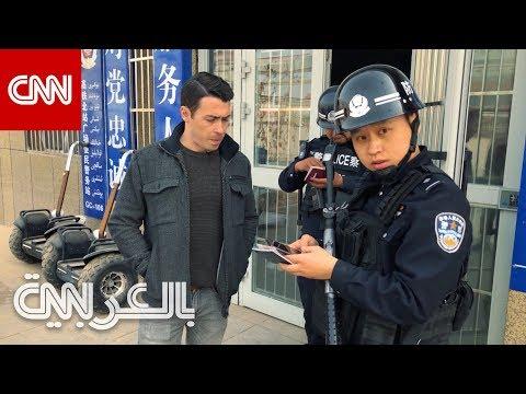 هكذا تعقبت وضايقت الصين CNN بتحقيق مخيمات اعتقال المسلمين